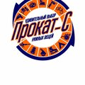 Прокат-С, Услуги аренды в Ново-Савиновском районе