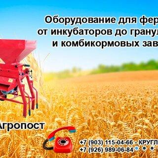 """ООО """"АгроПост50"""""""