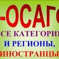 Ирина Л., Страховые услуги во Фрунзенском районе