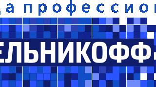 Кафельникофф