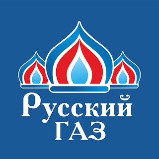 """ООО """"Русский газ"""""""