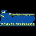 Аватар- Грузчик, Услуги грузчиков в Томске