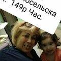 Раиса Шевелева, Няня выходного дня в Пресненском районе