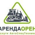 АрендаОрен, Услуги аренды в Охлебинине