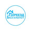 Переезд без хлопот, Квартирный переезд в Москве