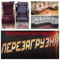 Мебельная мастерская Перезагрузка, Мебельные услуги в Городском округе Барнаул
