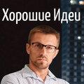 Хорошие Идеи, Проведение высотных работ в Городском округе Подольск