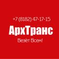 АрхТранс, Услуги грузчиков в Благовещенском
