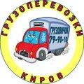 Грузовичок , Услуги грузоперевозок и курьеров в Удмуртской Республике