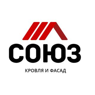 """ООО """"СОЮЗ"""" Кровля и Фасад"""