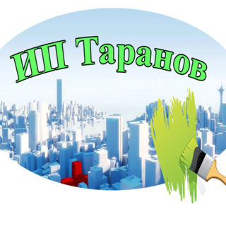 ИП Таранов