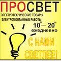 Просвет, Замена ламп в Свердловской области