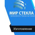 МИР СТЕКЛА, Производство и ремонт изделий из стекла в Москве