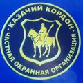 Казачий Кордон, Услуги охраны людей и объектов в Москве и Московской области