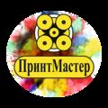 ПринтМастер, Другое в Городском округе Иркутск