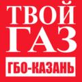 ГБО-Твой Газ, Техническое обслуживание авто в Республике Татарстан