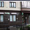Ооо Рута, Лимфодренажный массаж в Лахта-Ольгино