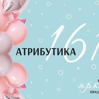 Атрибутика161