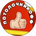Потолочникофф, Установка потолков в Плесецке