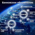 Комплексное сопровождение торгов в соответствии с 44-ФЗ, 223-ФЗ, 185-ФЗ/615 ПП