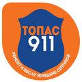 Топас 911, Монтаж водоснабжения и канализации в Наро-Фоминске
