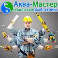 АкваМастер, Замена термостата в Войковском районе