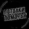Потолки Поморья, Установка потолков в Плесецке