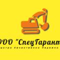 СпецГарант, Аренда спецтехники в Городском округе Пермь