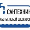 Сантехник Нижний Новгород, Установка и подключение измельчителя отходов на Бору