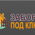 Цена забора - Заборы под ключ, Строительство деревянных заборов в Салаватском сельсовете