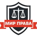 """Юридическая компания """"Мир Права"""", Регистрация строительной фирмы в Георгиевском округе"""