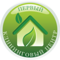 первый клининговый центр, Химчистка в Натухаевской