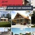 ДСпК, Услуги по ремонту и строительству в Богородске