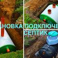 """Септик """"под ключ"""", Монтаж водоснабжения и канализации в Ерзовском городском поселении"""