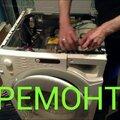 Ремонт стиральных машин на Дому  Ремонт и установка техники