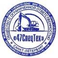 """ООО """"47СпецТех"""", Другое в Колпинском районе"""