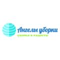 Ангелы Уборки , Генеральная уборка в Новосибирском районе