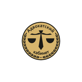 Адвокатский кабинет Иванова С.Д.