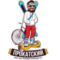 Прокатский, Аренда спортивного инвентаря в Сосновом Бору