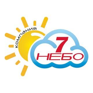 Компания 7 Небо