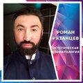 Роман Рязанцев, Другое в Крымске