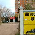 """""""Центр"""", Диагностика МКПП в Городском округе Бугуруслан"""