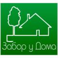 Забор у Дома, Строительство заборов и ограждений в Кубинке