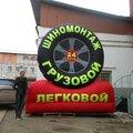 Шиномонтаж R-47, Балансировка колёс R-13 в Москве и Московской области