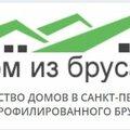 СК Дома из Бруса, Строительство дома из бруса в Выборгском районе