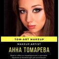 Анна Томарева, Услуги мастеров по макияжу в Лиговке-Ямской