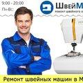 ШвейМастер, Ремонт мелкой бытовой техники в Пушкинском районе