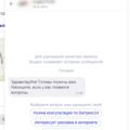 Подключение Яндекс Диалоги к Битрикс24