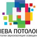 НЕВА ПОТОЛОК, Установка потолков в Колпинском районе