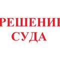 Юридическое представительство в судах общей юрисдикции